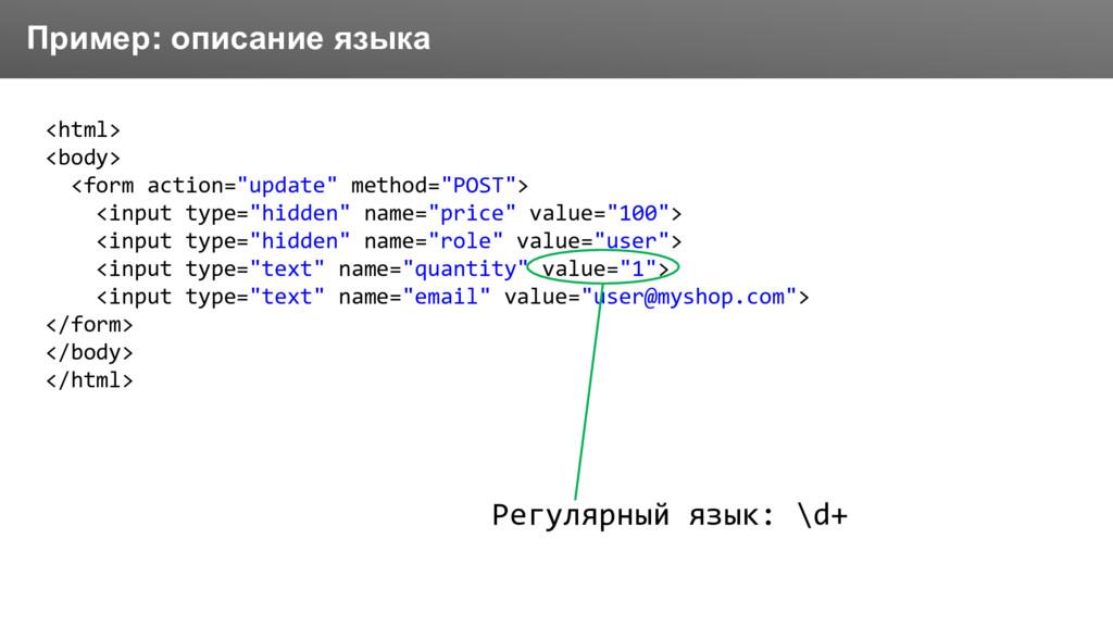 Заголовок Пример: описание языка <html> <body> ...