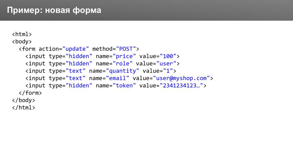 Заголовок Пример: новая форма <html> <body> <fo...