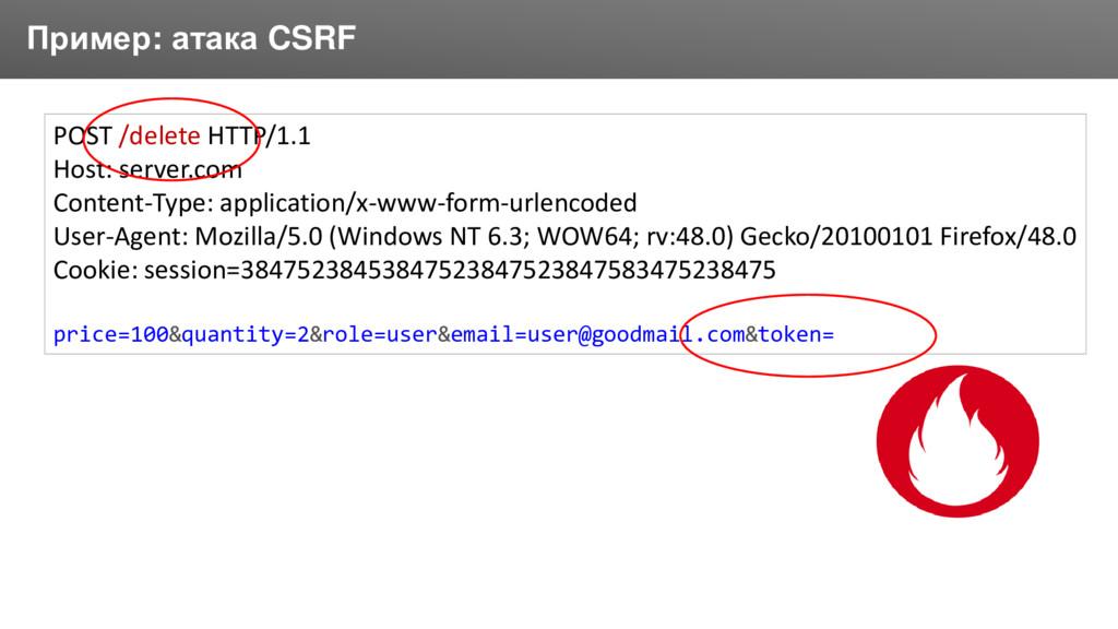 Заголовок Пример: атака CSRF POST /delete HTTP/...