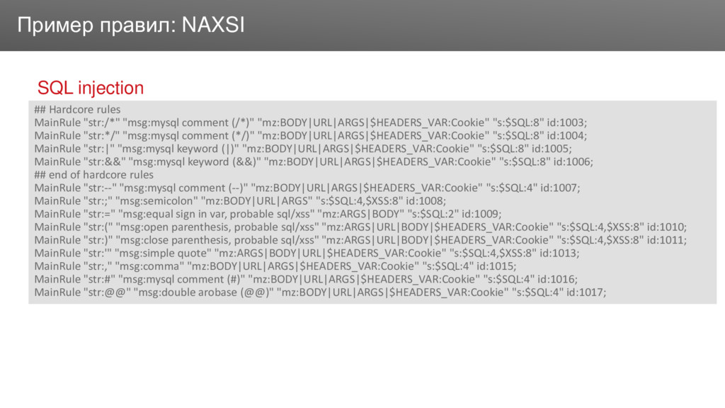 Заголовок Пример правил: NAXSI SQL injection ##...