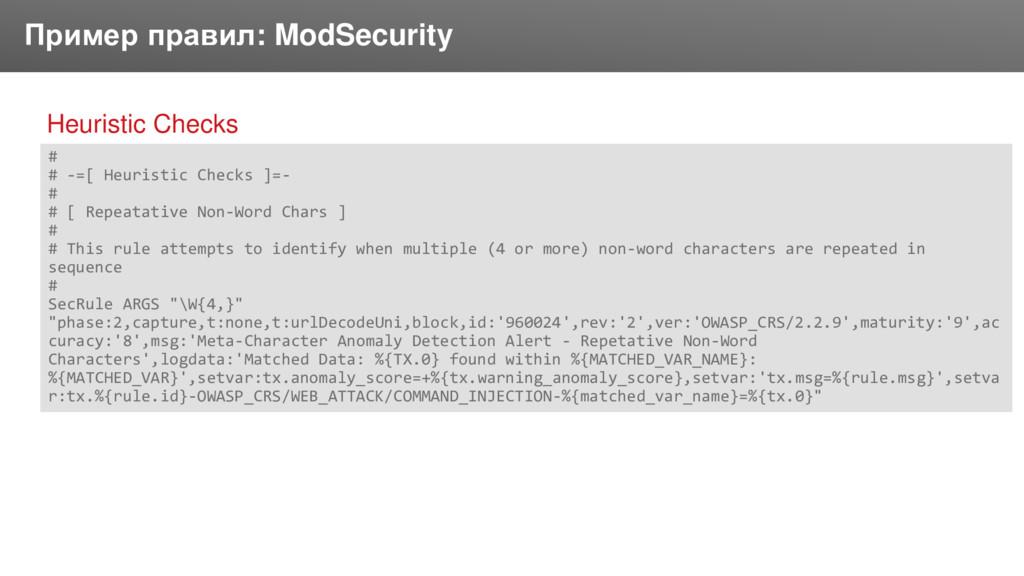 Заголовок Пример правил: ModSecurity Heuristic ...