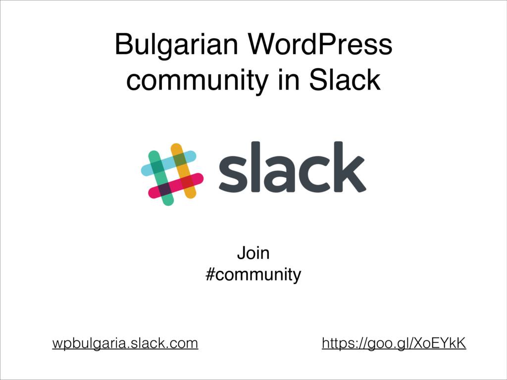 Bulgarian WordPress community in Slack wpbulgar...