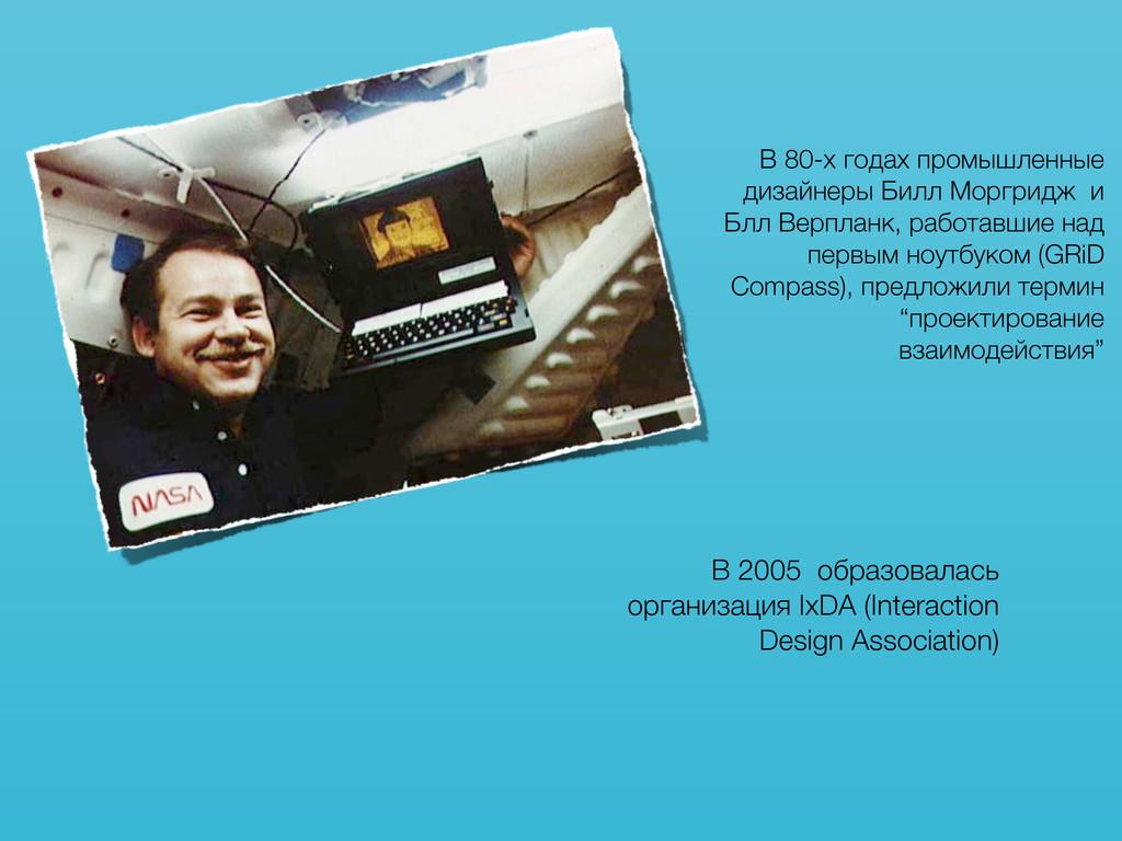 В 80-х годах промышленные дизайнеры Билл Моргри...
