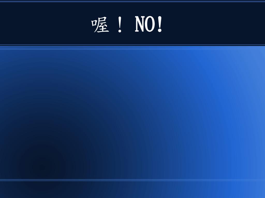 喔! NO!