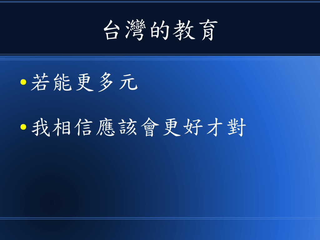 台灣的教育 ● 若能更多元 ● 我相信應該會更好才對