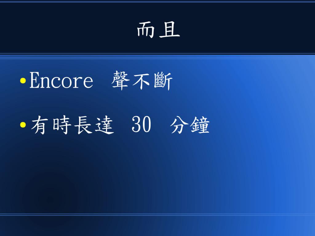 而且 ● Encore 聲不斷 ● 有時長達 30 分鐘