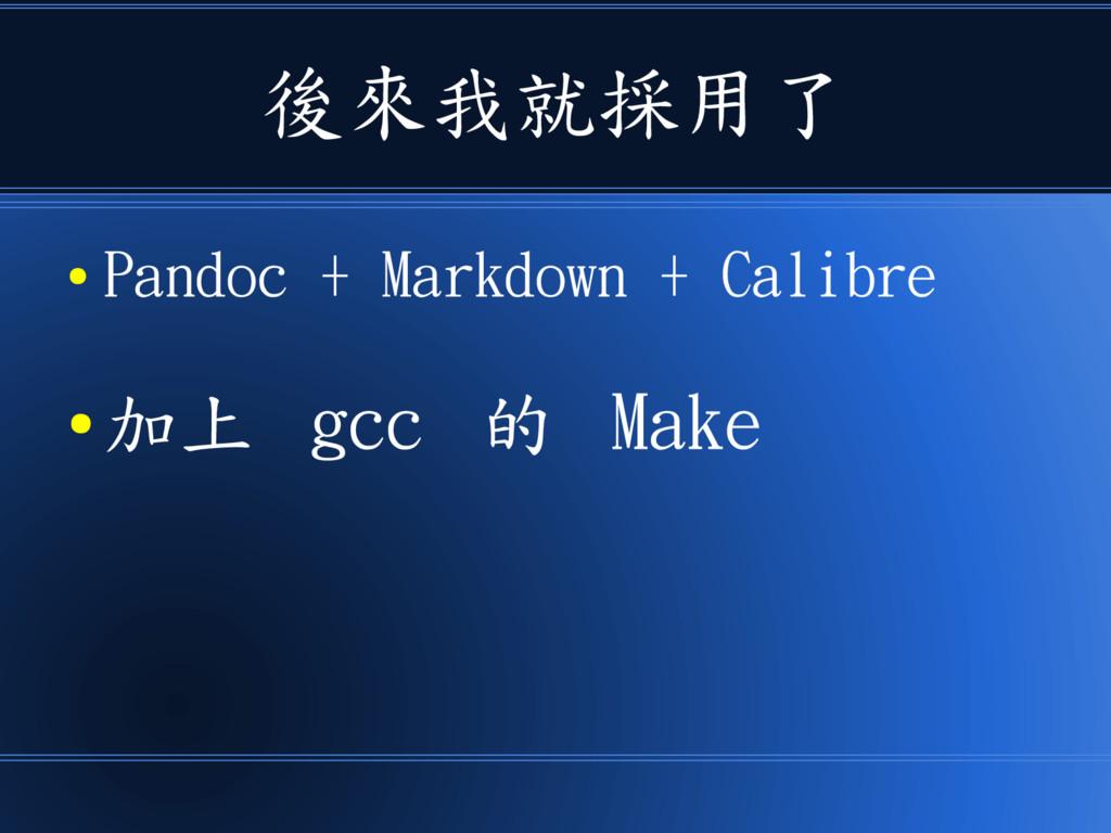 後來我就採用了 ● Pandoc + Markdown + Calibre ● 加上 gcc ...