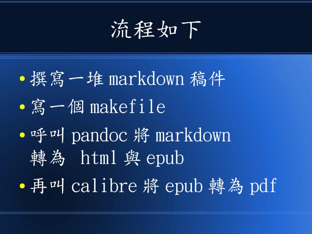 流程如下 ● 撰寫一堆 markdown 稿件 ● 寫一個 makefile ● 呼叫 pan...