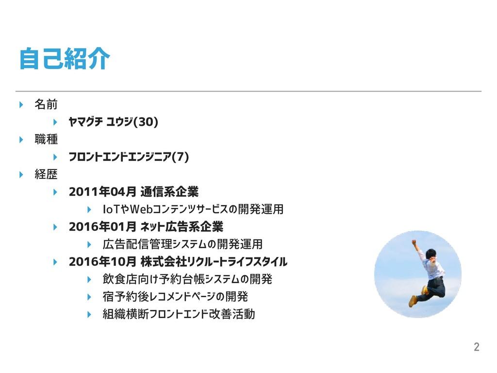自己紹介 ▸ 名前 ▸ ヤマグチ ユウジ(30) ▸ 職種 ▸ フロントエンドエンジニア(7)...