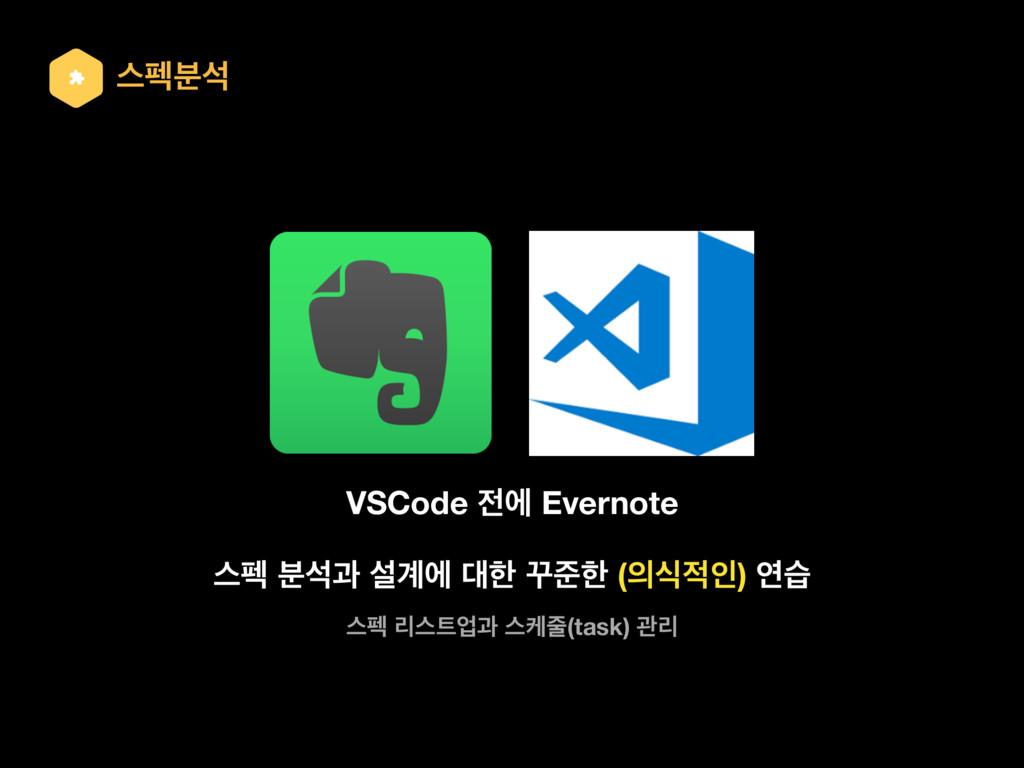 झಖ࠙ࢳ VSCode ী Evernote झಖ ࠙ࢳҗ ࢸ҅ী ೠ Բળೠ (धੋ...
