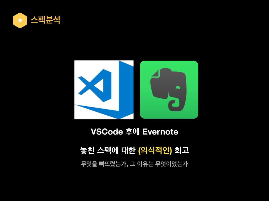 झಖ࠙ࢳ VSCode റী Evernote ֬ झಖী ೠ (धੋ) ഥҊ ޖਸ...