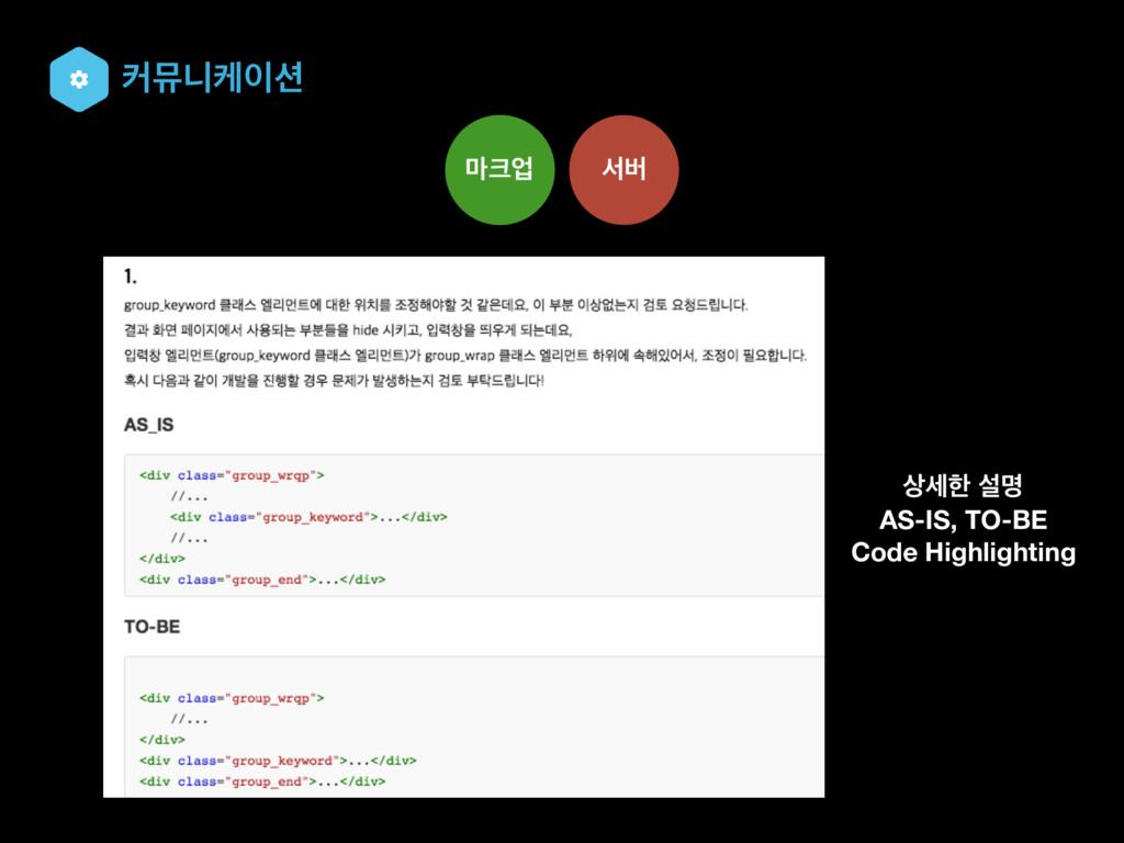 ழޭפா ೠ ࢸݺ AS-IS, TO-BE Code Highlighting ࢲߡ...