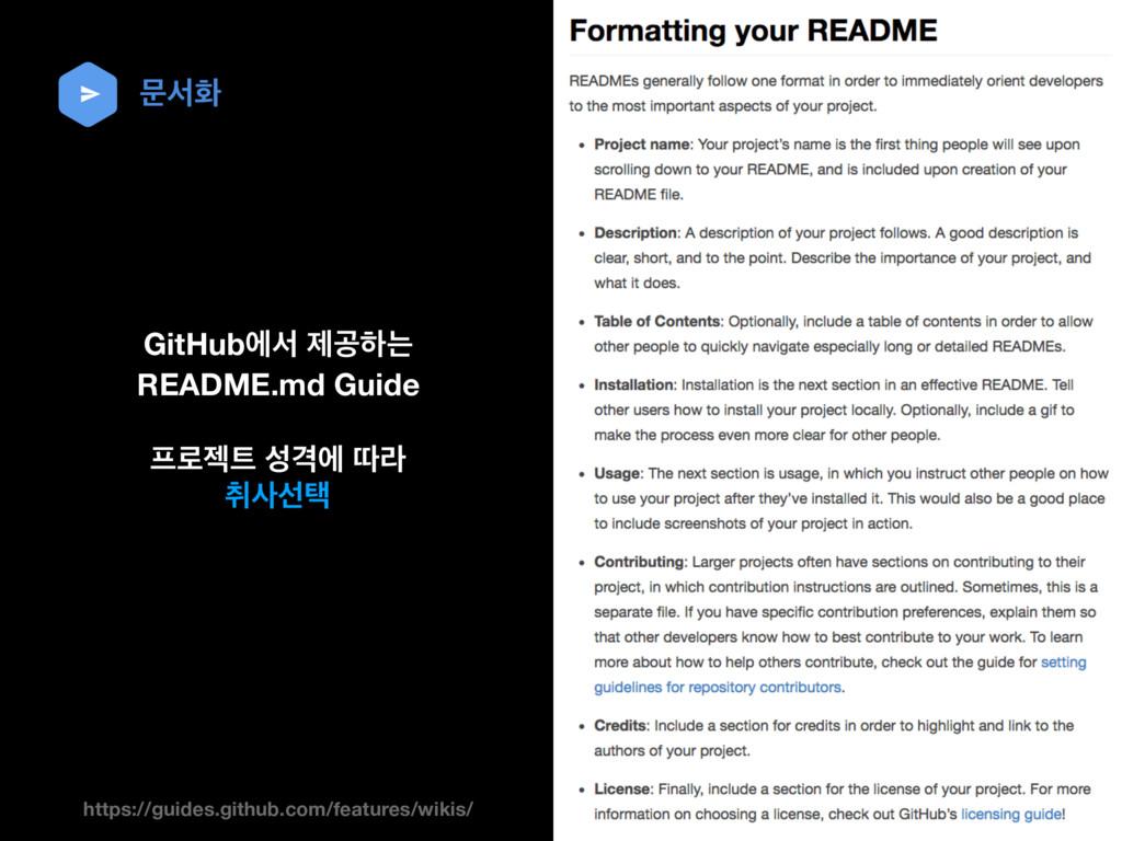 ޙࢲച GitHubীࢲ ઁҕೞח README.md Guide ۽ં Ѻী ٮۄ ஂ...
