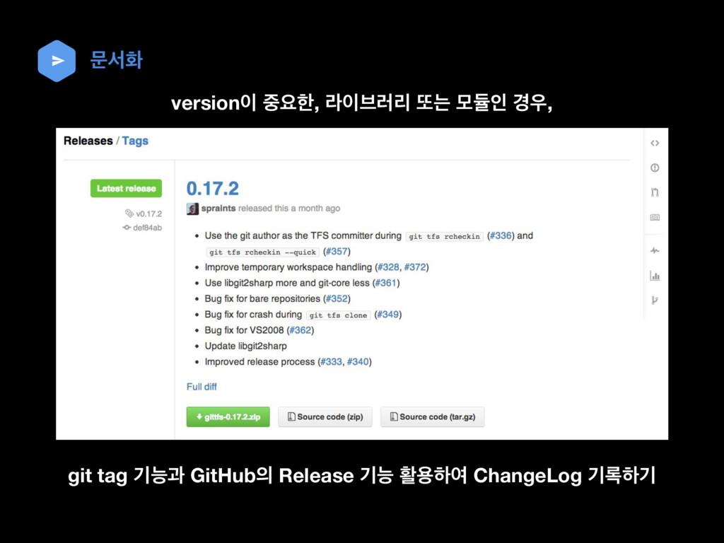 ޙࢲച git tag ӝמҗ GitHub Release ӝמ ഝਊೞৈ ChangeL...