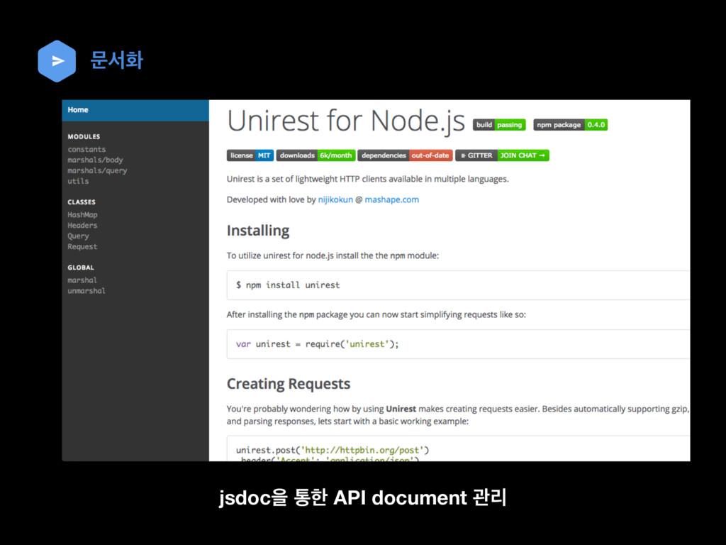 ޙࢲച jsdocਸ ాೠ API document ҙܻ