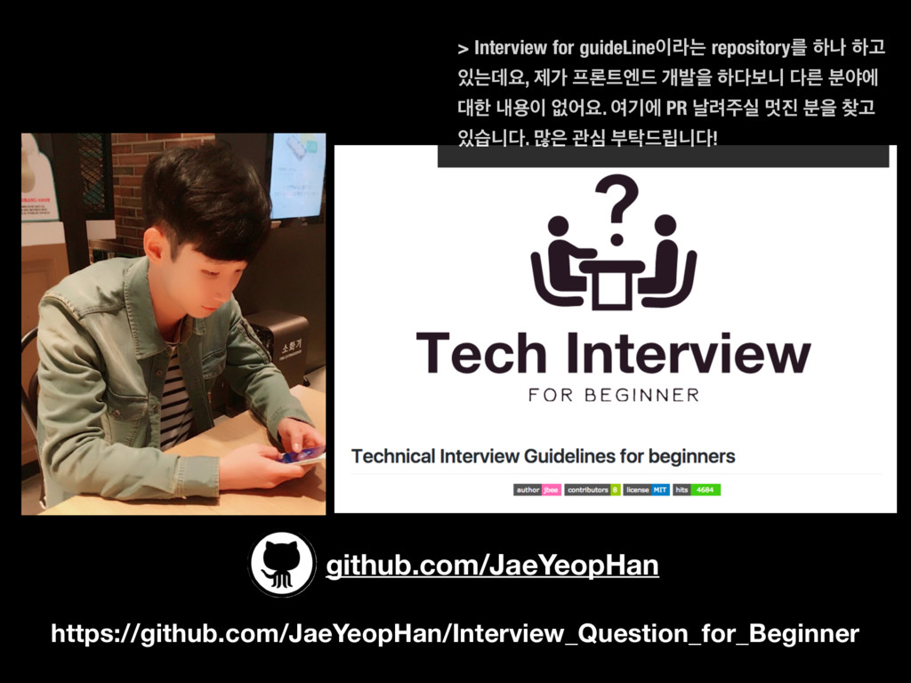 github.com/JaeYeopHan > Interview for guideLine...