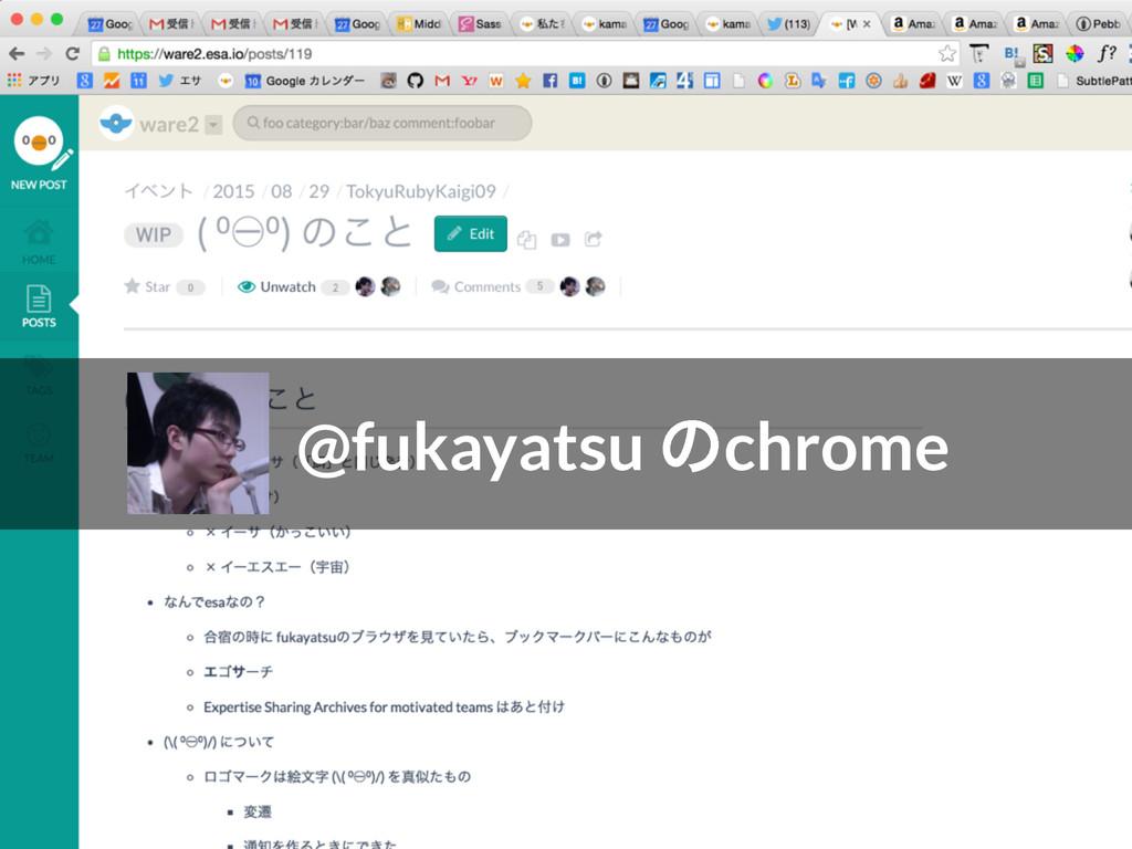 ̋ 14 @fukayatsu ͷchrome