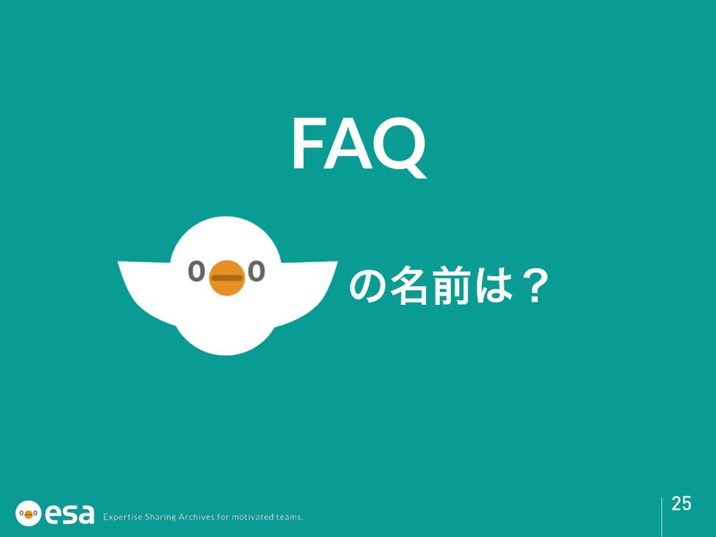 FAQ 25 ͷ໊લʁ
