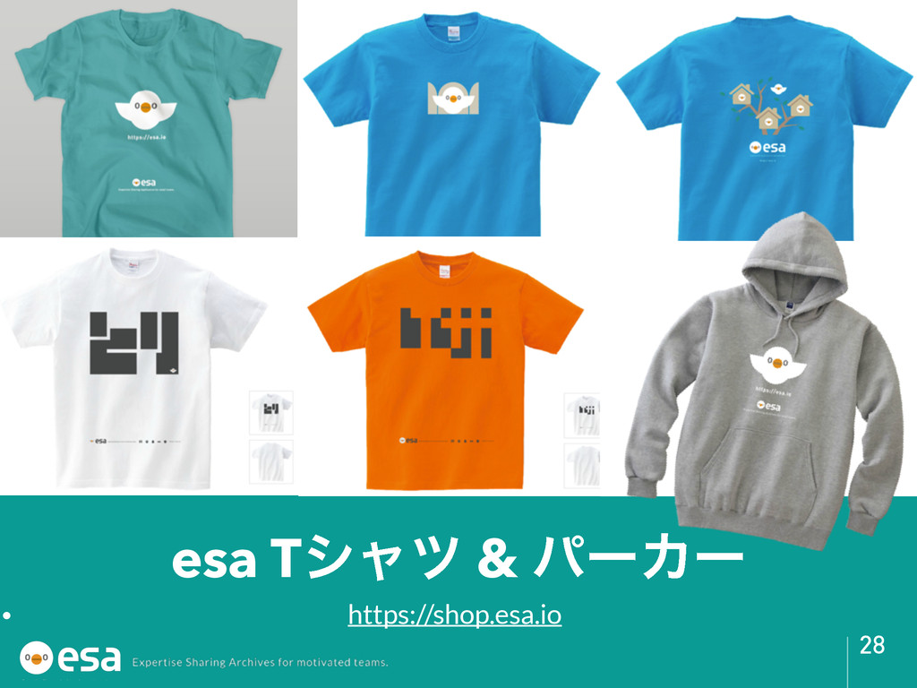 28 esa Tγϟπ & ύʔΧʔ • https://shop.esa.io