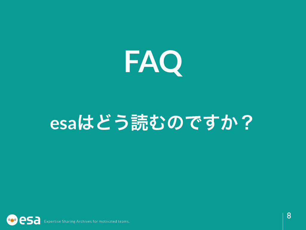 FAQ 8 esaͲ͏ಡΉͷͰ͔͢ʁ