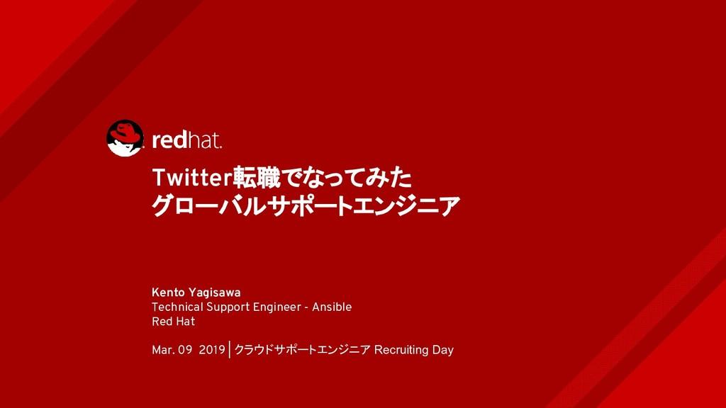 Twitter転職でなってみた グローバルサポートエンジニア Kento Yagisawa T...