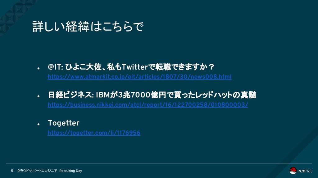 クラウドサポートエンジニア ● @IT: ひよこ大佐、私もTwitterで転職できますか? h...