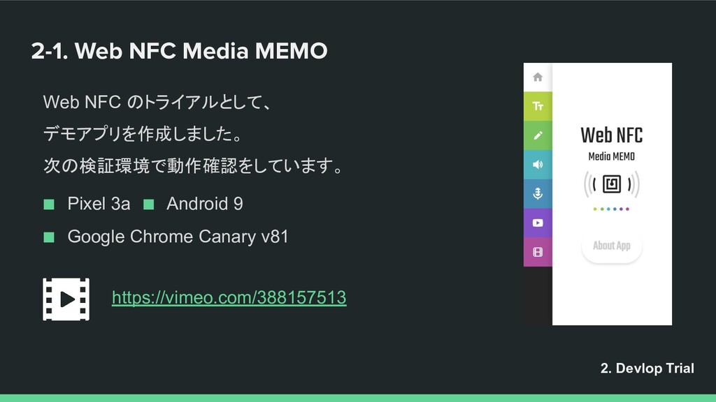2-1. Web NFC Media MEMO Web NFC のトライアルとして、 デモアプ...