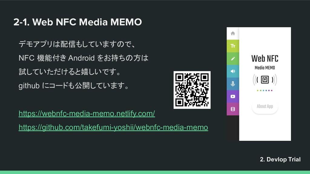 2-1. Web NFC Media MEMO デモアプリは配信もしていますので、 NFC 機...