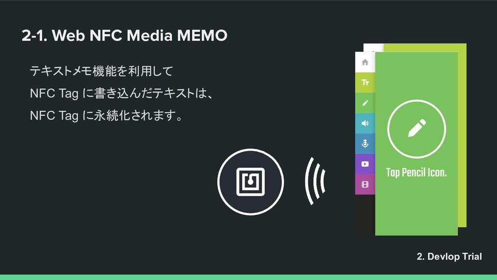 2-1. Web NFC Media MEMO 2. Devlop Trial テキストメモ機...