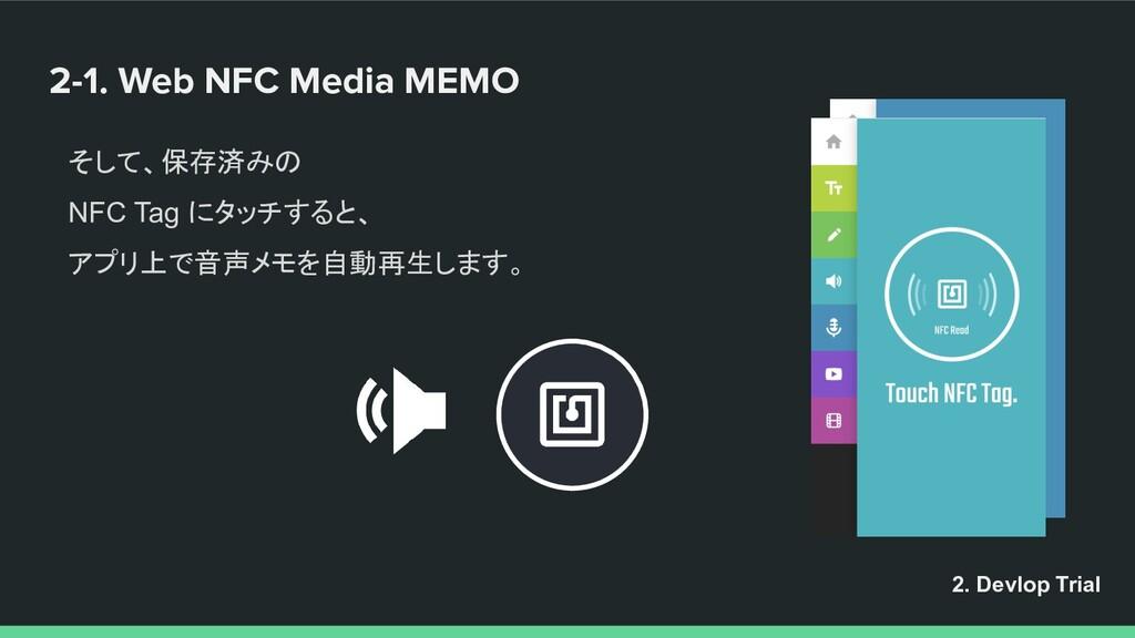 2-1. Web NFC Media MEMO そして、保存済みの NFC Tag にタッチす...