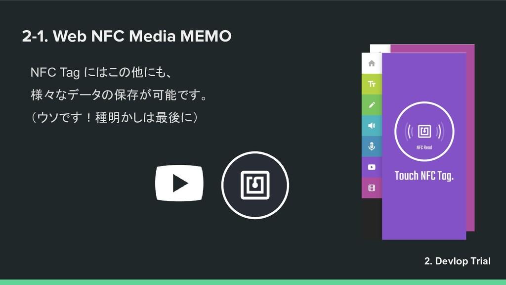 2-1. Web NFC Media MEMO NFC Tag にはこの他にも、 様々なデータ...