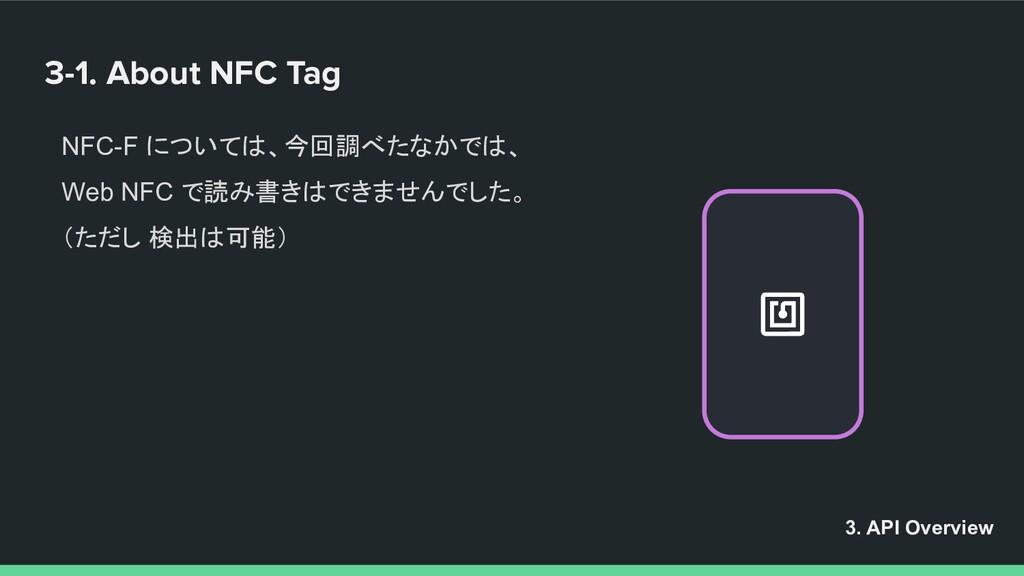 3-1. About NFC Tag NFC-F については、今回調べたなかでは、 Web N...