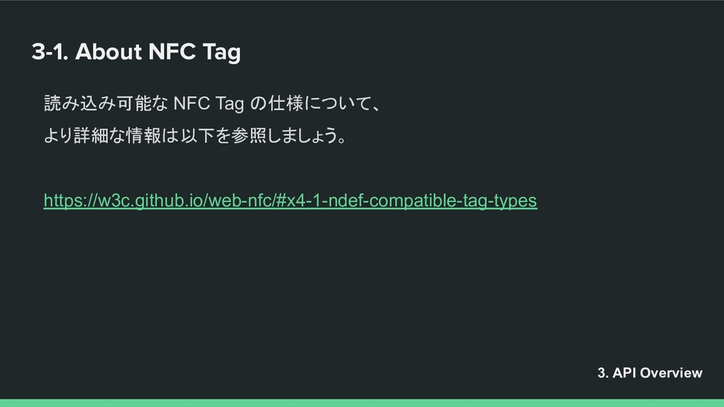 3-1. About NFC Tag 読み込み可能な NFC Tag の仕様について、 より詳...