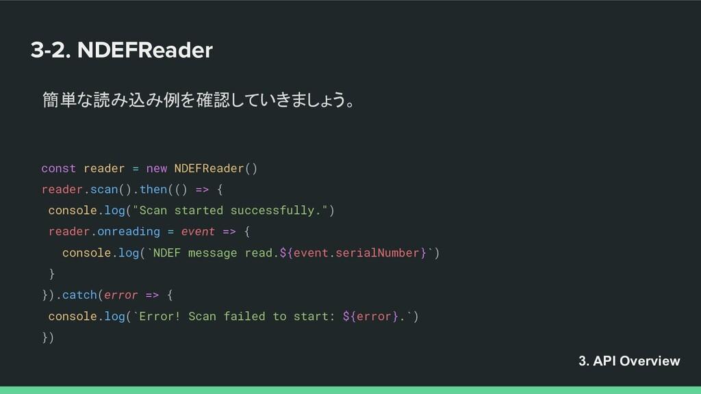 3-2. NDEFReader 簡単な読み込み例を確認していきましょう。 3. API Ove...