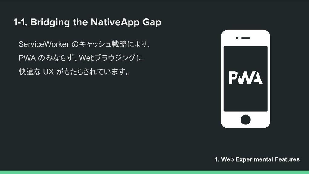 1-1. Bridging the NativeApp Gap ServiceWorker の...