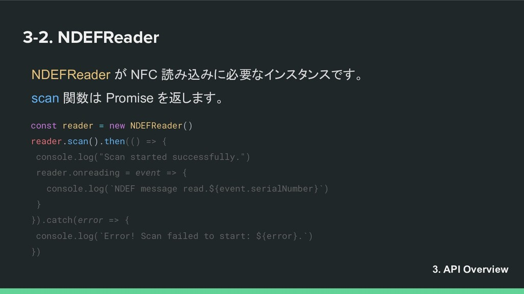 NDEFReader が NFC 読み込みに必要なインスタンスです。 scan 関数は Pro...