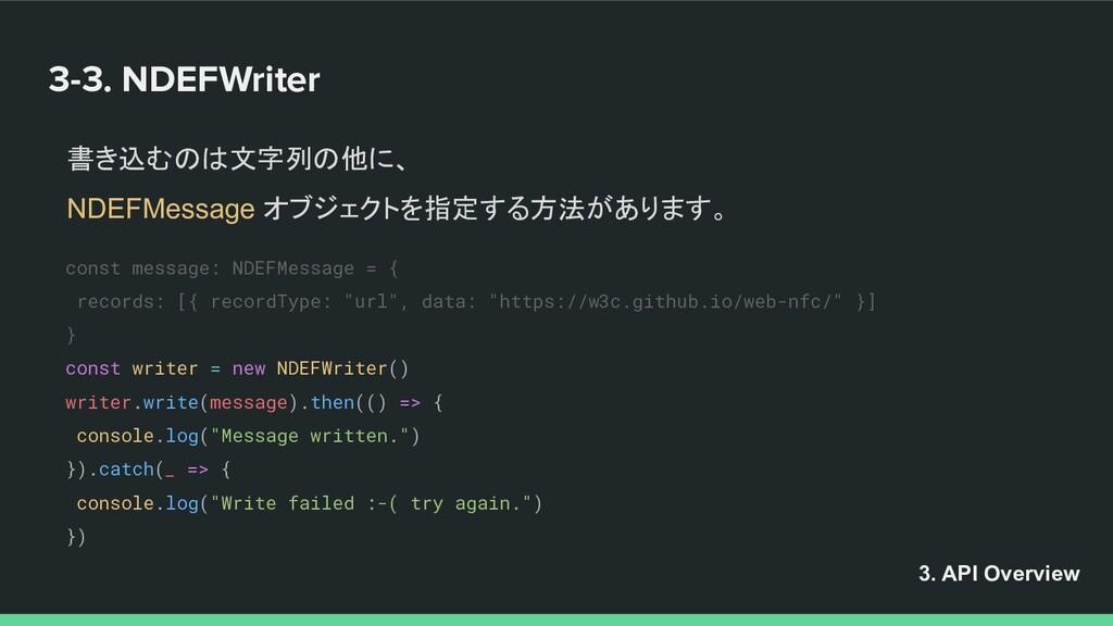 3-3. NDEFWriter 書き込むのは文字列の他に、 NDEFMessage オブジェク...
