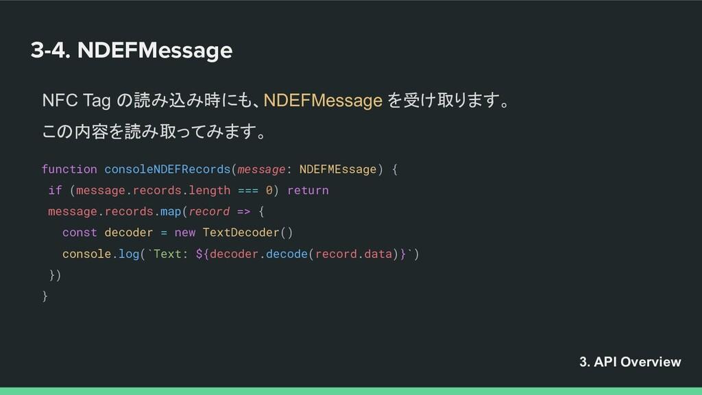 3-4. NDEFMessage NFC Tag の読み込み時にも、NDEFMessage を...