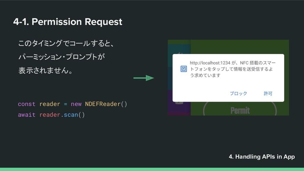 4-1. Permission Request このタイミングでコールすると、 パーミッション...