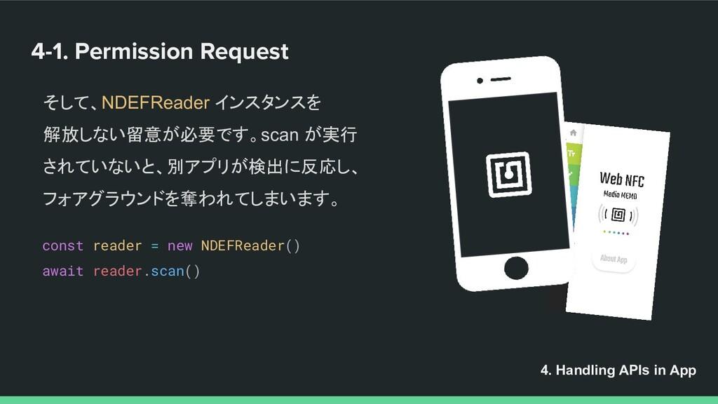 4-1. Permission Request そして、NDEFReader インスタンスを ...