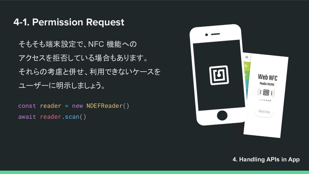 4-1. Permission Request そもそも端末設定で、NFC 機能への アクセス...