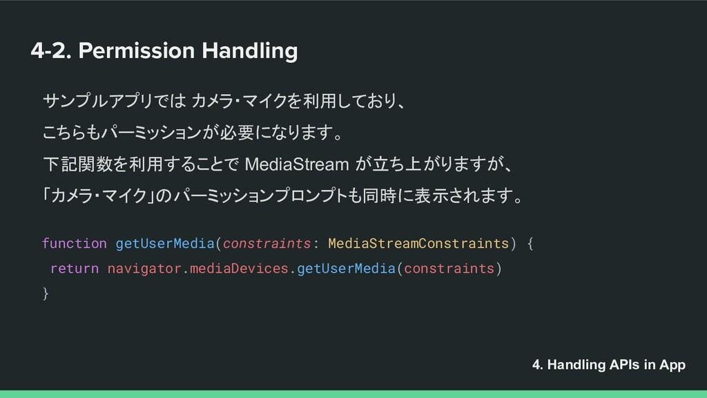 4-2. Permission Handling サンプルアプリでは カメラ・マイクを利用して...