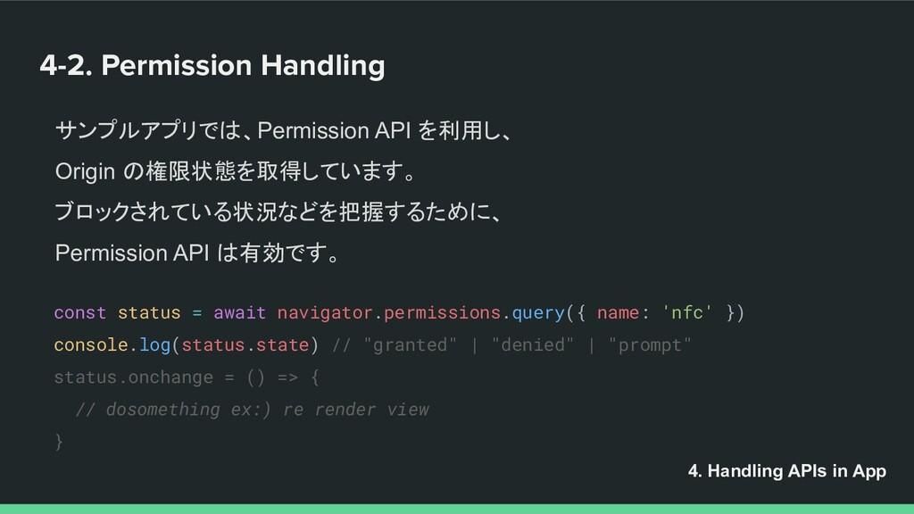 4-2. Permission Handling サンプルアプリでは、Permission A...