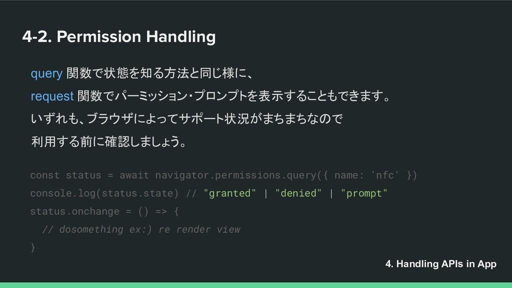 4-2. Permission Handling query 関数で状態を知る方法と同じ様に、...