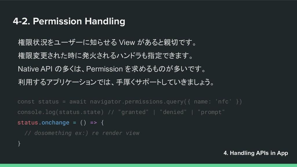 4-2. Permission Handling 権限状況をユーザーに知らせる View があ...