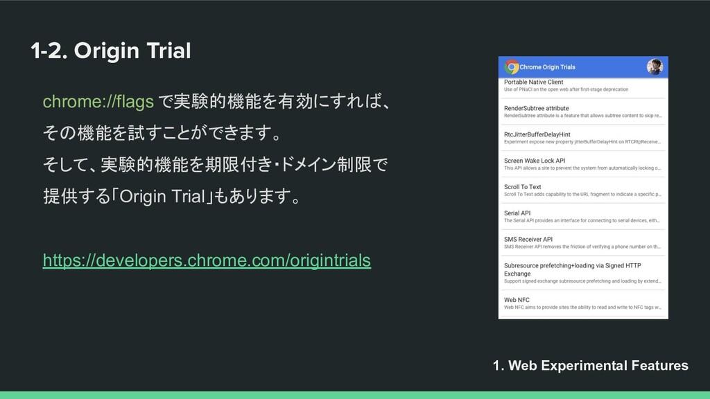 1-2. Origin Trial 1. Web Experimental Features ...