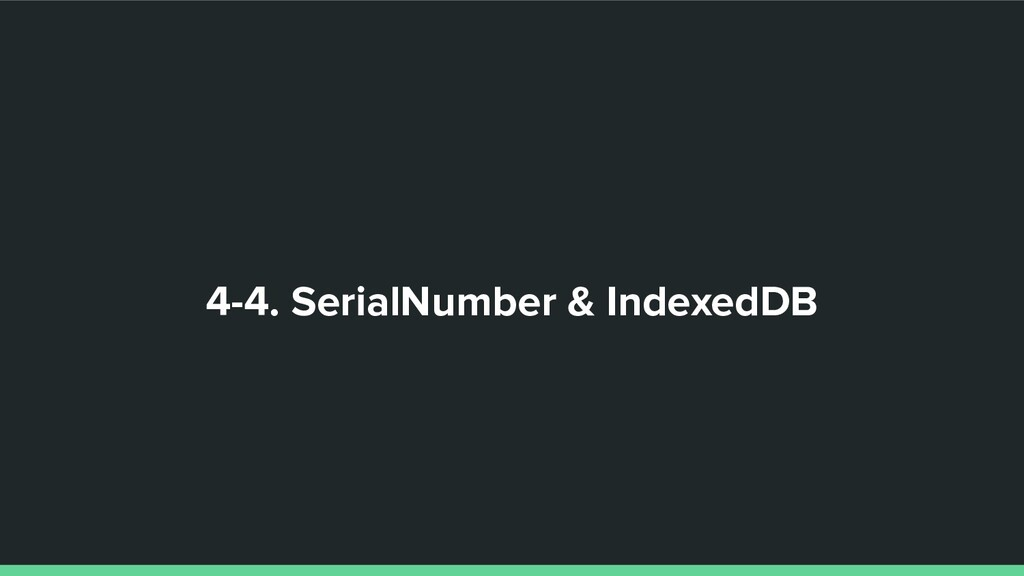 4-4. SerialNumber & IndexedDB