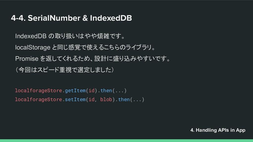 4-4. SerialNumber & IndexedDB IndexedDB の取り扱いはや...