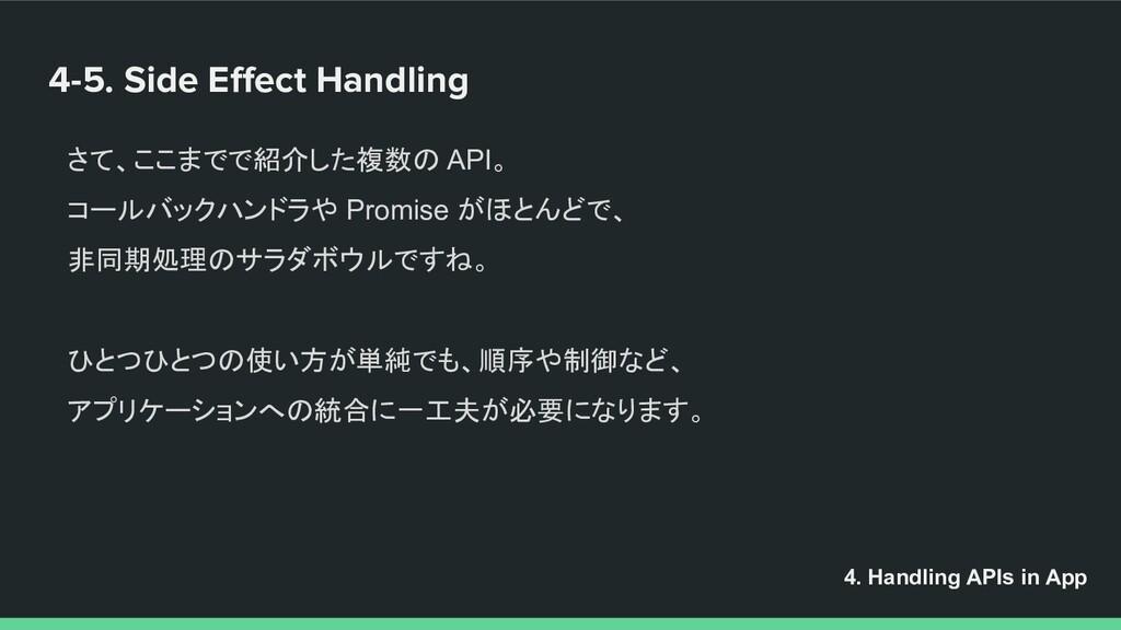 4-5. Side Effect Handling さて、ここまでで紹介した複数の API。 コ...
