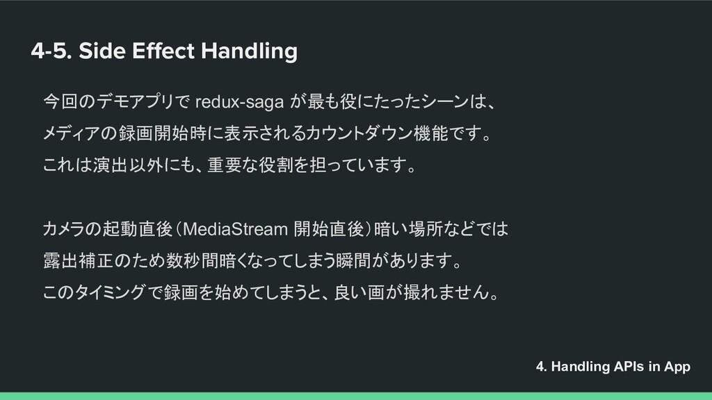 4-5. Side Effect Handling 今回のデモアプリで redux-saga が...